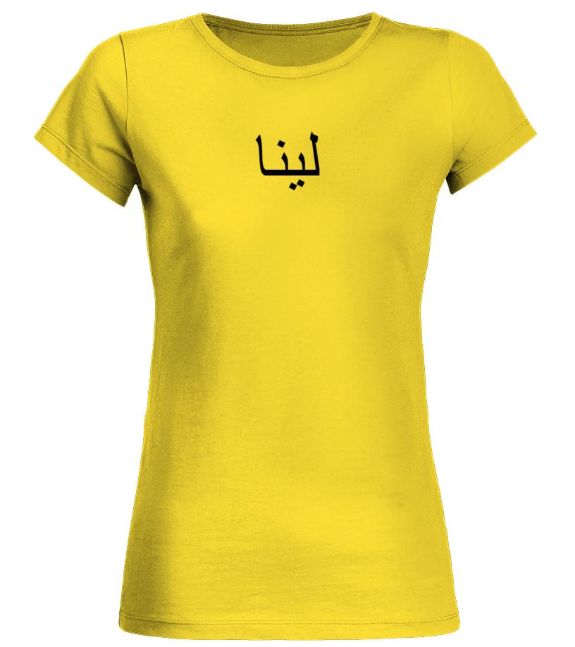 Lina - Dein Name auf Arabisch